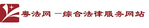 粤法网―华南专业律师网