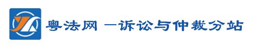 粤法网―民商诉讼律师网