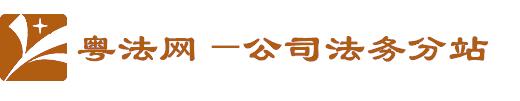 粤法网―公司法务律师网