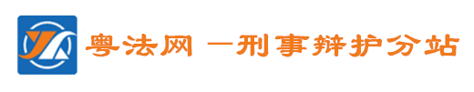 广东刑事辩护律师网